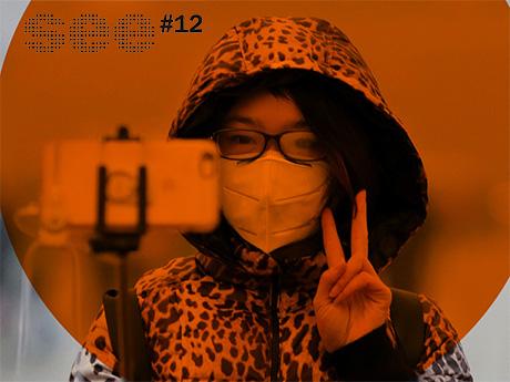 see#12 Teaser